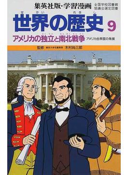 学習漫画 世界の歴史 集英社版 9 アメリカの独立と南北戦争