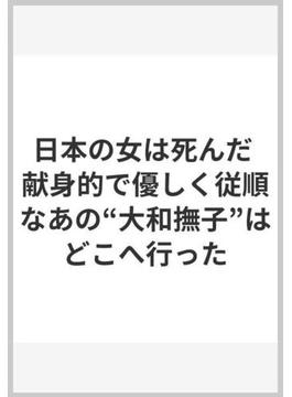 """日本の女は死んだ 献身的で優しく従順なあの""""大和撫子""""はどこへ行った"""