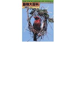 動物大百科 9 鳥類 3 ツバメ・モズ・シジュウカラ・スズメ・カラスほか