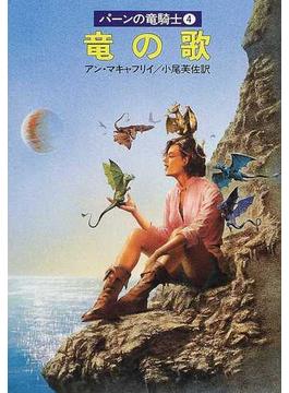 竜の歌(ハヤカワ文庫 SF)