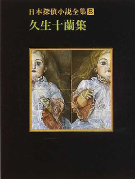 日本探偵小説全集 8 久生十蘭集(創元推理文庫)