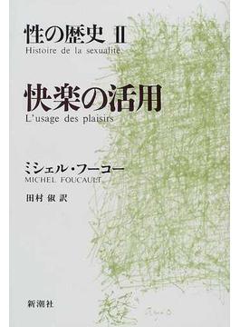 性の歴史 2 快楽の活用