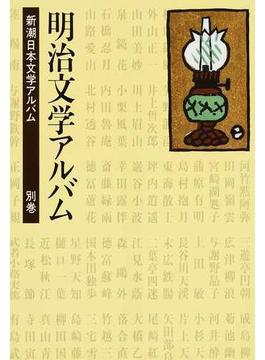 新潮日本文学アルバム 別巻 1 明治文学アルバム