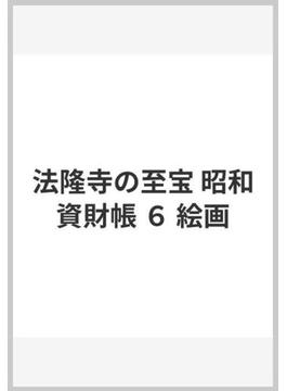 法隆寺の至宝 昭和資財帳 6 絵画