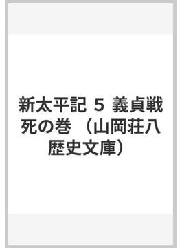 新太平記 5 義貞戦死の巻(山岡荘八歴史文庫)