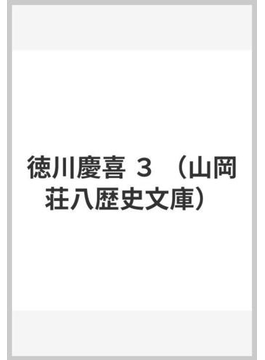 徳川慶喜 3(山岡荘八歴史文庫)