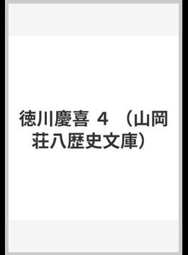徳川慶喜 4(山岡荘八歴史文庫)