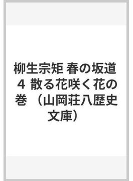 柳生宗矩 春の坂道 4 散る花咲く花の巻(山岡荘八歴史文庫)