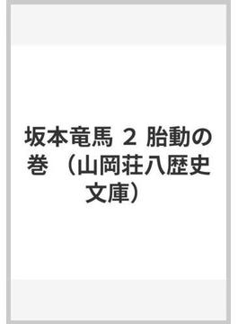 坂本竜馬 2 胎動の巻(山岡荘八歴史文庫)