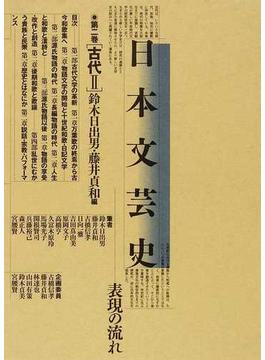 日本文芸史 表現の流れ 第2巻 古代 2