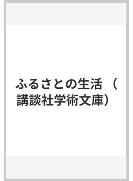 ふるさとの生活(講談社学術文庫)