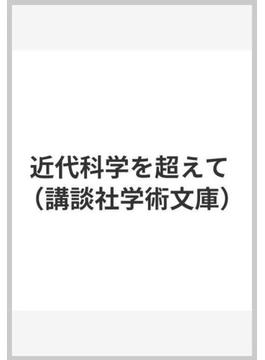 近代科学を超えて(講談社学術文庫)