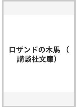 ロザンドの木馬(講談社文庫)