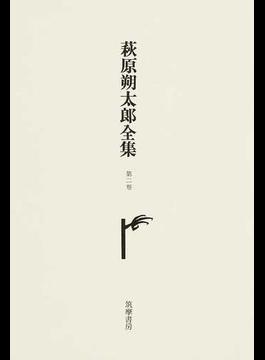 萩原朔太郎全集 補訂版 第2卷