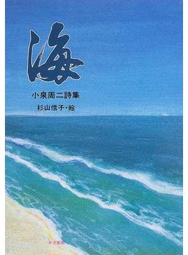 海 小泉周二詩集