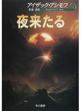 夜来たる(ハヤカワ文庫 SF)