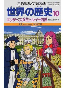 学習漫画 世界の歴史 集英社版 10 エリザベス女王とルイ十四世