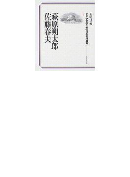 少年少女のための日本名詩選集 5 萩原朔太郎.佐藤春夫