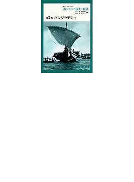 南アジアの国土と経済 第2巻 バングラデシュ