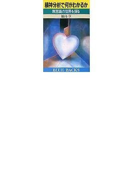 精神分析で何がわかるか 無意識の世界を探る(ブルー・バックス)