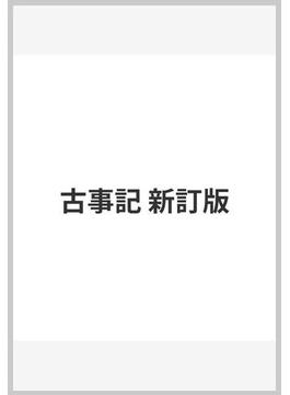 古事記 新訂版
