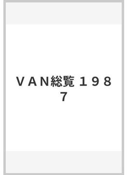 VAN総覧 1987