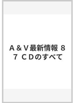 A&V最新情報 87 CDのすべて