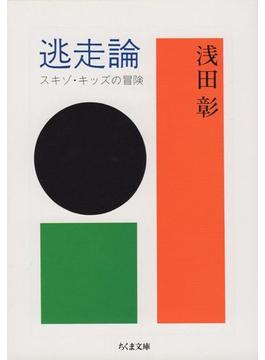 逃走論 スキゾ・キッズの冒険(ちくま文庫)