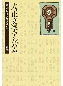 新潮日本文学アルバム 別巻 2 大正文学アルバム