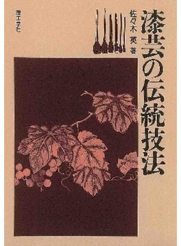 漆芸の伝統技法