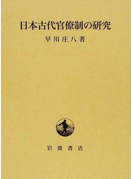 日本古代官僚制の研究