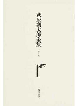 萩原朔太郎全集 補訂版 第3卷