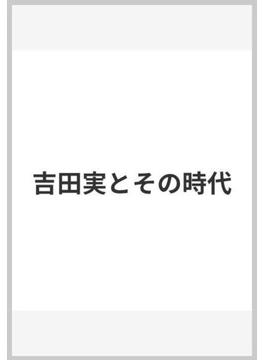 吉田実とその時代