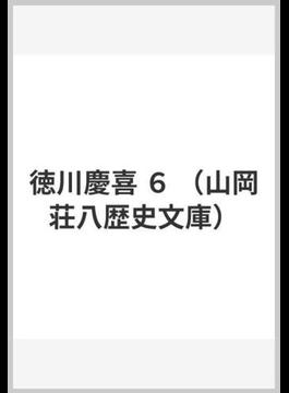 徳川慶喜 6(山岡荘八歴史文庫)