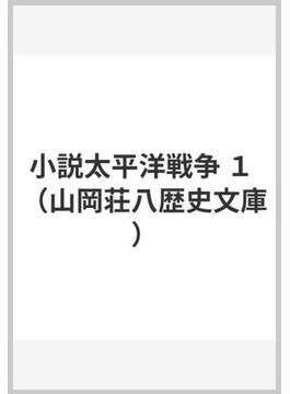 小説太平洋戦争 1(山岡荘八歴史文庫)