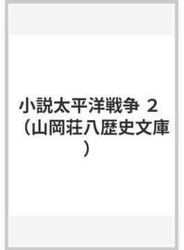 小説太平洋戦争 2(山岡荘八歴史文庫)