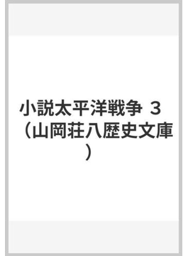 小説太平洋戦争 3(山岡荘八歴史文庫)