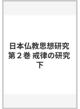 日本仏教思想研究 第2巻 戒律の研究 下