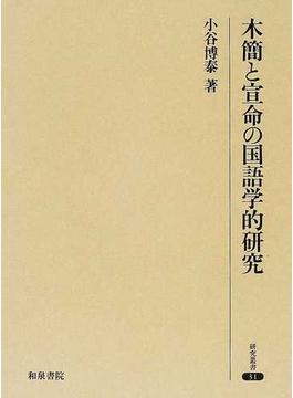 木簡と宣命の国語学的研究