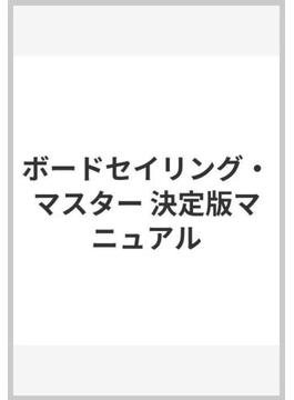 ボードセイリング・マスター 決定版マニュアル