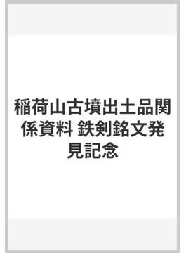 稲荷山古墳出土品関係資料 鉄剣銘文発見記念