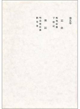田岡嶺雲全集 第5巻
