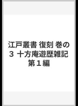 江戸叢書 復刻 巻の3 十方庵遊歴雑記 第1編
