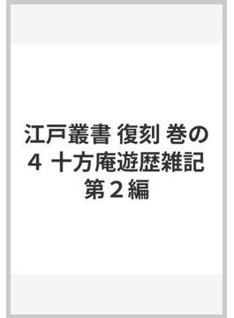 江戸叢書 復刻 巻の4 十方庵遊歴雑記 第2編