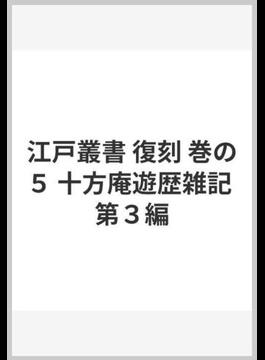 江戸叢書 復刻 巻の5 十方庵遊歴雑記 第3編