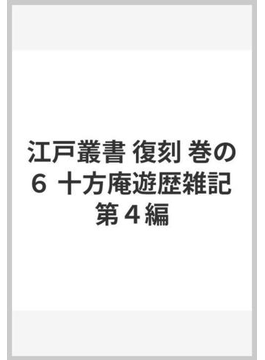 江戸叢書 復刻 巻の6 十方庵遊歴雑記 第4編