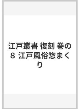 江戸叢書 復刻 巻の8 江戸風俗惣まくり