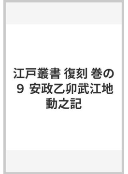 江戸叢書 復刻 巻の9 安政乙卯武江地動之記