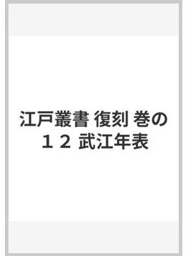 江戸叢書 復刻 巻の12 武江年表
