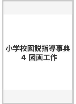 小学校図説指導事典 4 図画工作